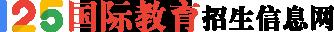 125国际学校logo图片