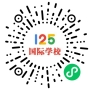 125国际教育微信小程序二维码
