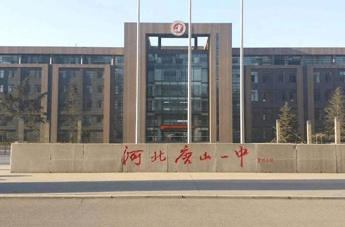 唐山市第一中学中加国际班图片