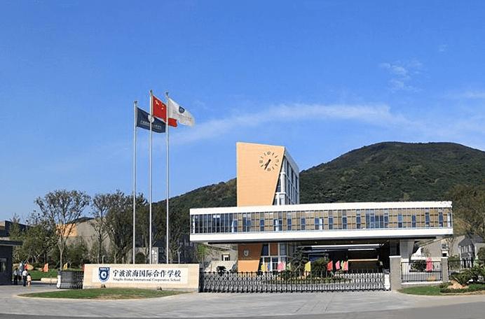 宁波滨海国际合作学校图片