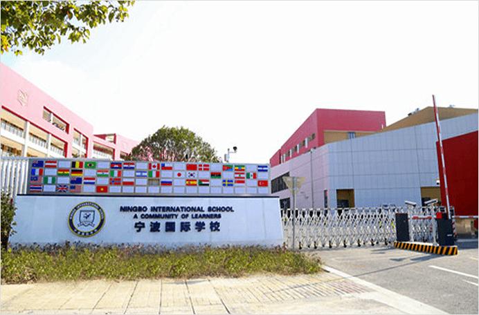 宁波国际学校图片