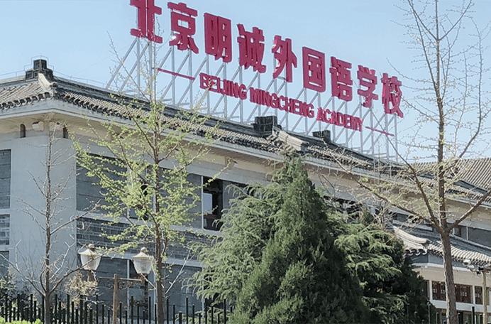 北京明诚外国语学校图片