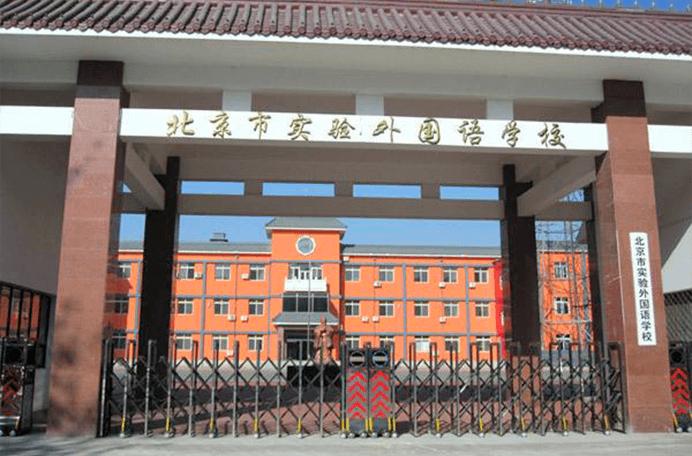 北京市实验外国语学校图片
