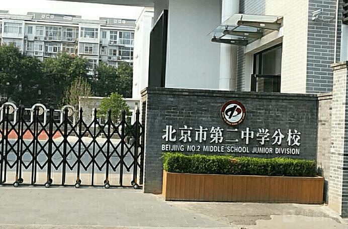 北京市第二中学国际部图片