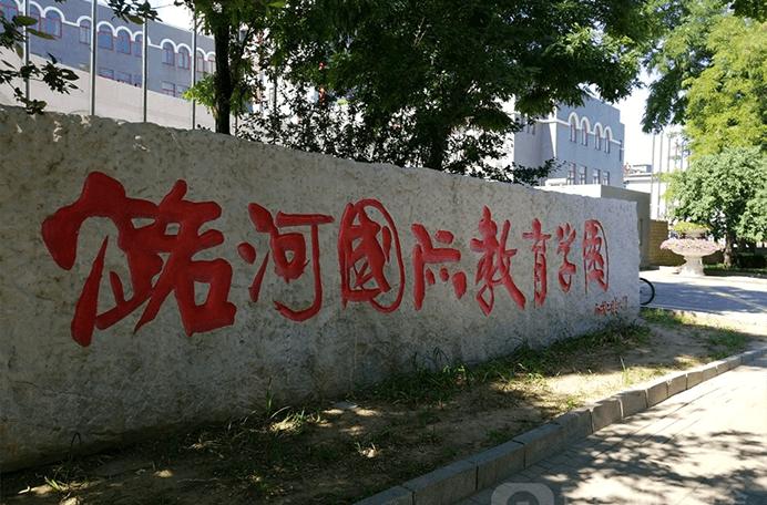 北京潞河国际教育学园图片