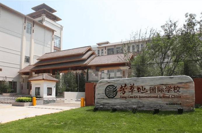 北京市朝阳区芳草地国际学校图片