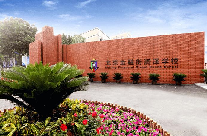 北京金融街润泽学校图片