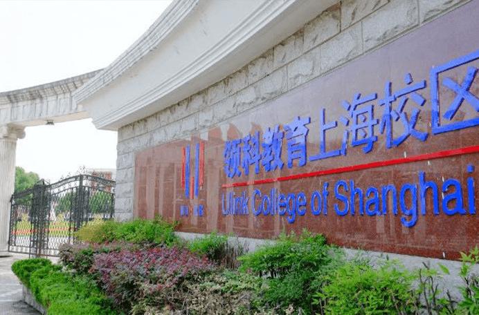 领科教育上海校区图片