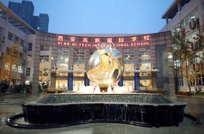 西安高新国际学校图片
