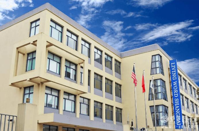 上海美高双语学校图片