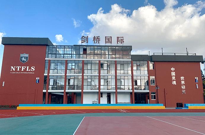 南通崇川外国语学校图片