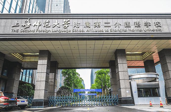 上海师范大学附属第二外国语学校图片