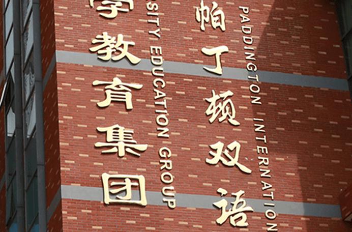 上海帕丁顿双语学校图片