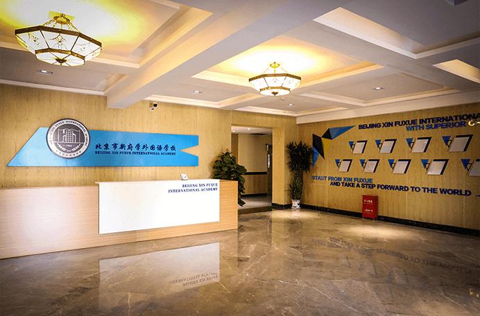 北京市新府学外国语学校图片