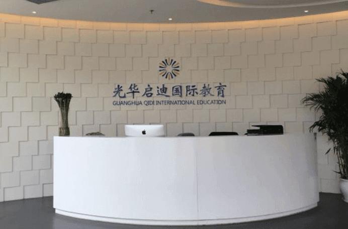 上海光华启迪国际教育学校图片