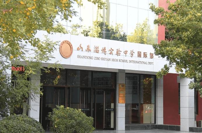 山东淄博实验中学国际部图片