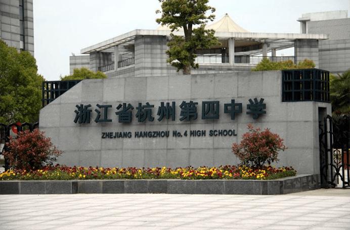 杭州第四中学国际部图片