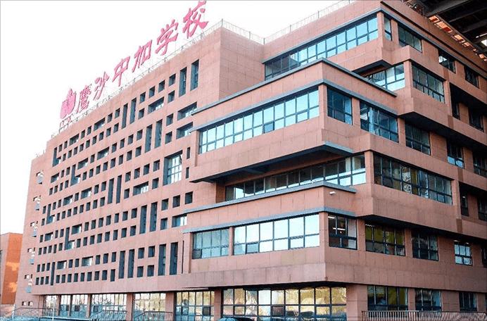 哈尔滨市鹰沙中加学校图片