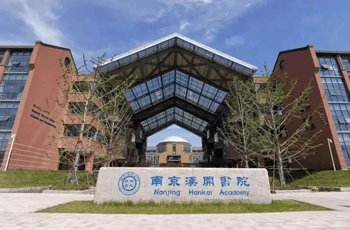 南京汉开书院图片
