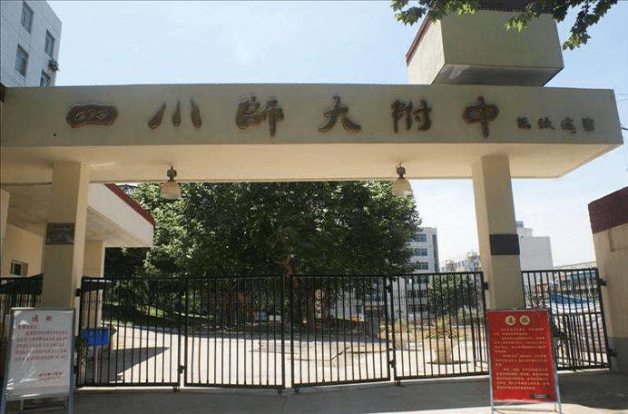 四川师范大学附属中学国际部图片