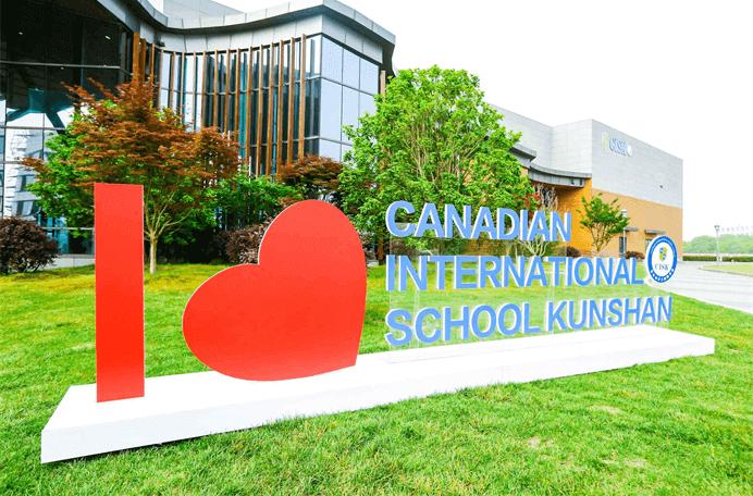 昆山加拿大国际学校图片