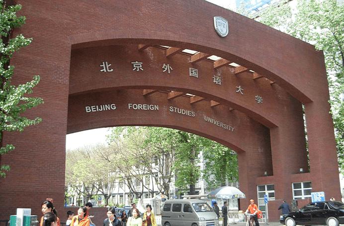 北京外国语大学国际课程中心图片