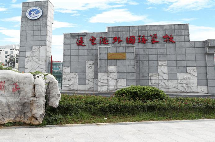 连云港外国语学校国际部图片