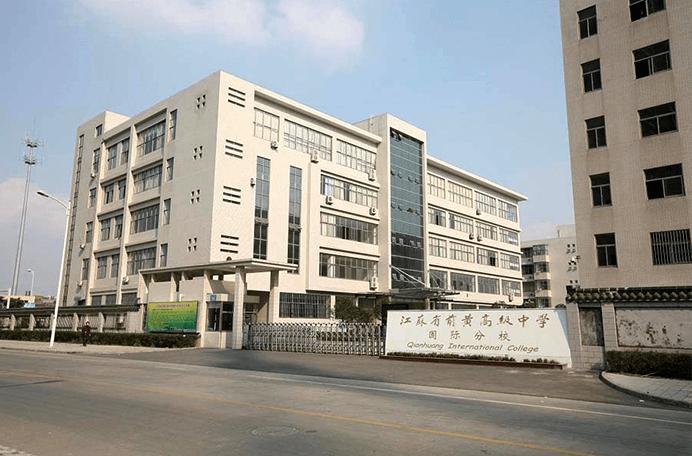 江苏省前黄高级中学国际分校图片