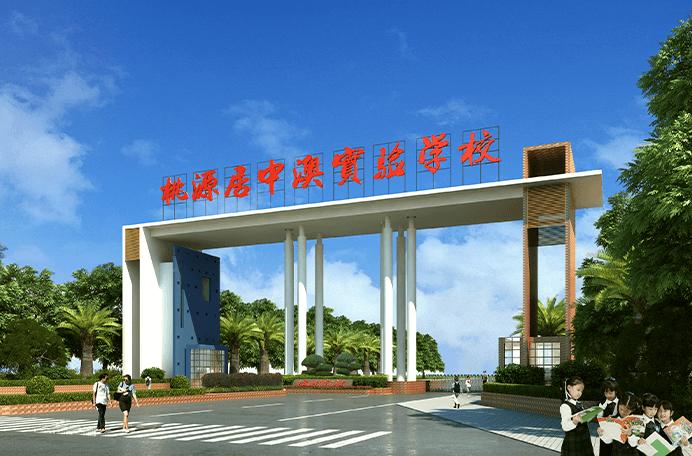 深圳市桃源居中澳实验学校图片