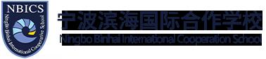 宁波滨海国际合作学校