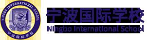 宁波国际学校