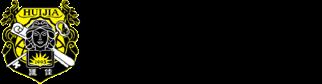 北京私立汇佳学校