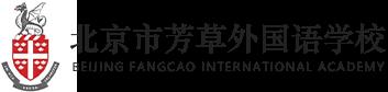 北京市芳草外国语学校