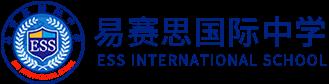 易赛思国际中学