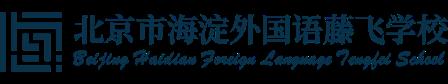 北京市海淀国际学校