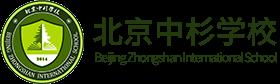 北京中杉学校