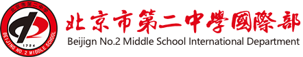 北京市第二中学国际部