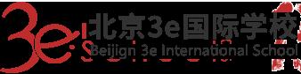 北京3e国际学校