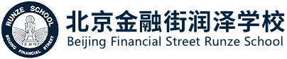 北京金融街润泽学校