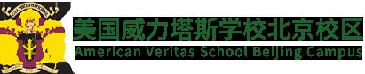美国威力塔斯学校北京校区
