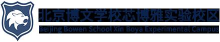 北京博文学校芯博雅实验校区