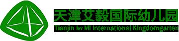 天津艾毅国际幼儿园