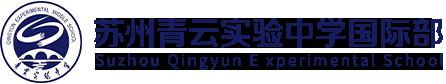 苏州青云实验中学国际部