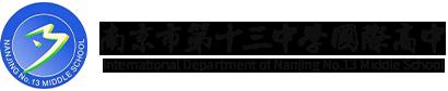 南京市第十三中学国际高中