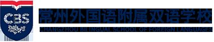 常州外国语附属双语学校