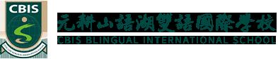 元耕山语湖双语国际学校