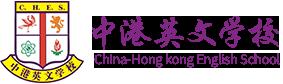 中港英文学校