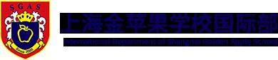 上海金苹果学校国际部
