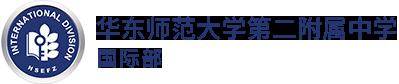 华东师范大学第二附属中学国际部