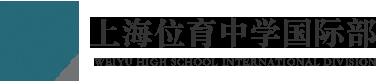 上海位育中学国际部